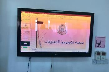 The Information Technology Division and the al-Haidariyah Library Present their Technical Products at a Specialized Exhibition at the University of Kufa