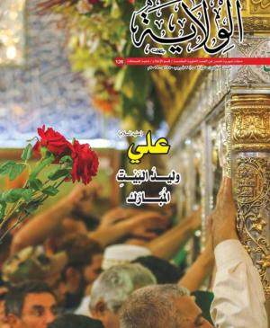 The Journalism Division at the Holy Shrine of Imam Ali (PBUH) Publishes Issues No. 125-126 of the al-Wilayah Magazine
