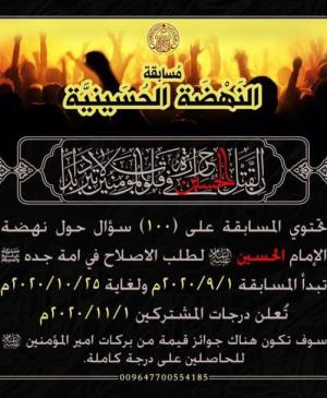 The Religious Affairs Department at the Imam Ali (PBUH) Holy Shrine announces (the Uprising of Imam Hussein) competition